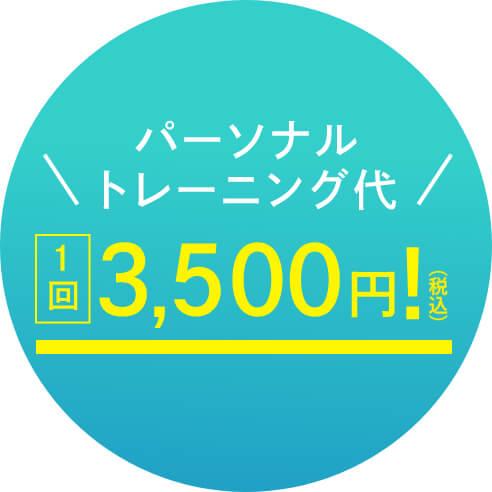 パーソナルトレーニング代 1回3,500円!(税込)