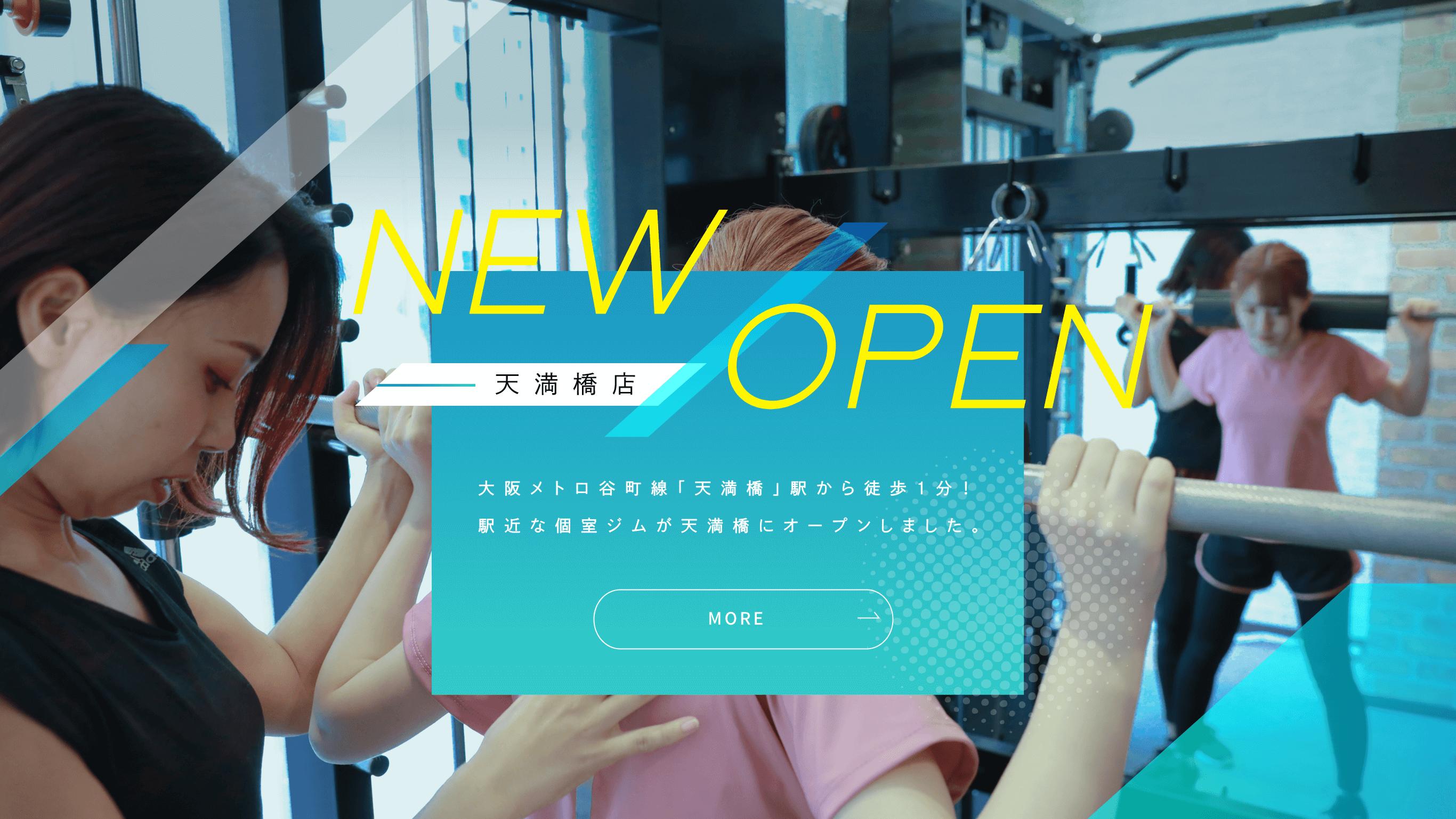NEW OPEN 天満橋店 大阪メトロ谷町線「天満橋」駅から徒歩1分!<br>駅近な個室ジムが天満橋にオープンしました。
