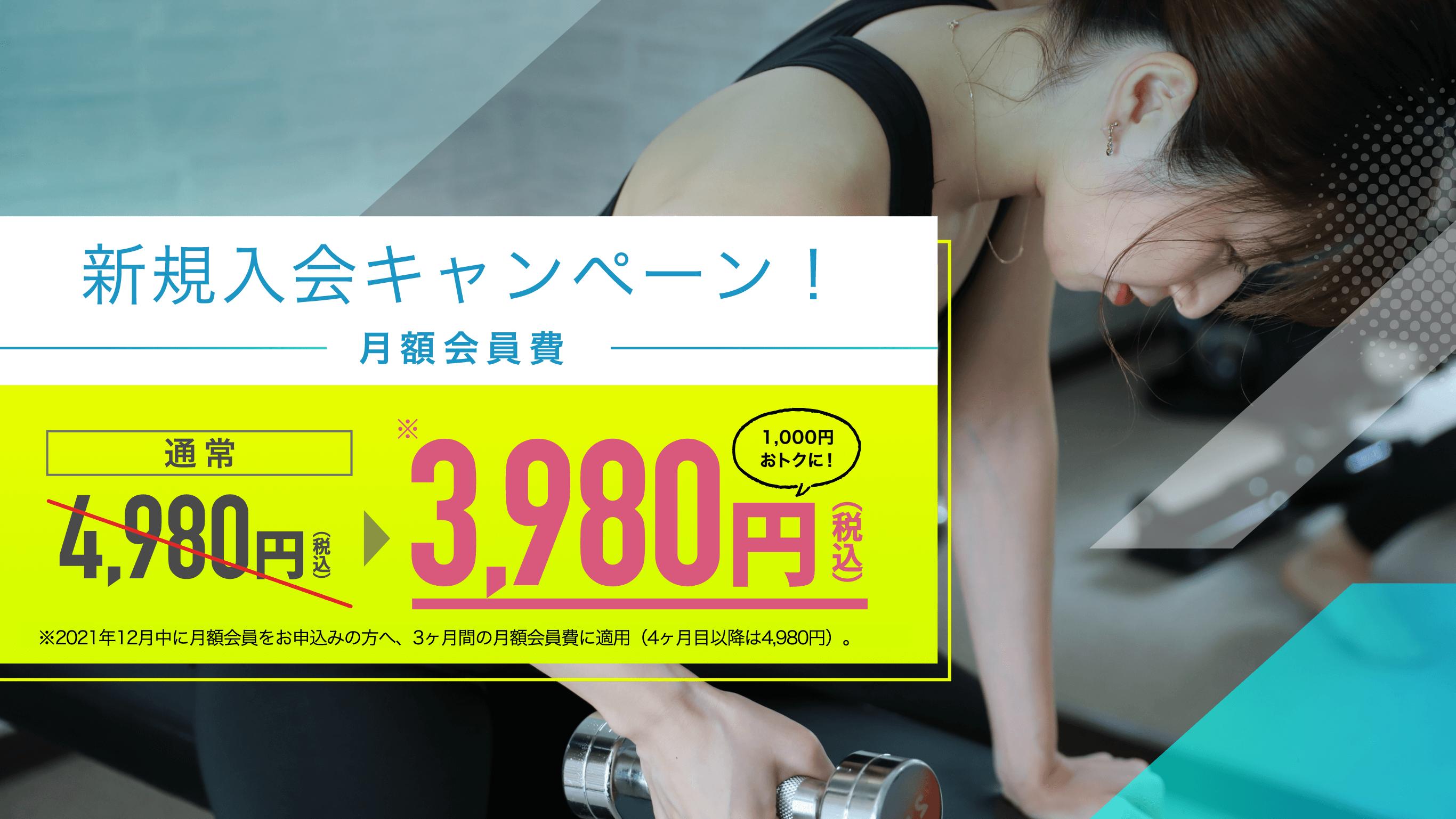 秋の新規入会キャンペーン 月額会員費 通常4,980円が3,980円 2021年10月末お申込み分まで